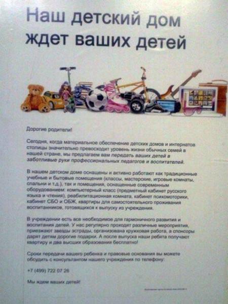 плакат социалка про детей и детские дома ждут детей маркетолухи