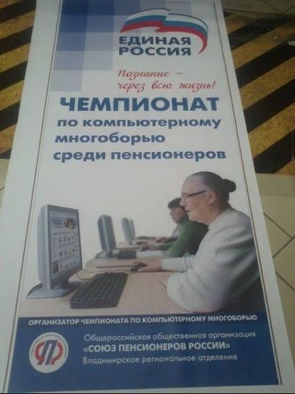 плакат политика единая россия выборы пенсионеры социалка маркетолухи