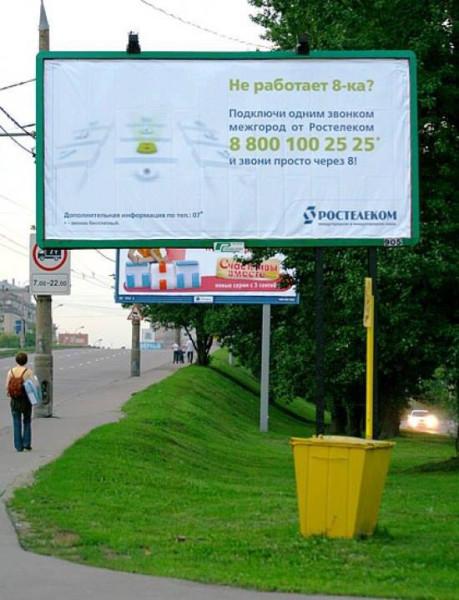наружка ростелеком межгород услуги связи копирайтинг тупо маркетолухи