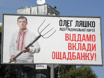 politics-advert1