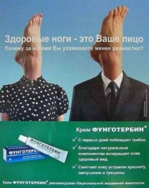плакат медицина ногти грибок нижфарм ноги ваше лицо вместо головы лекарство медицина маркетолухи