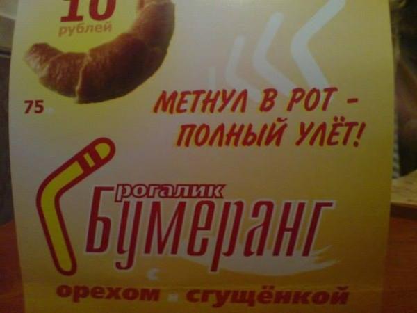 макет плакат еда бумеранг нейминг маркетолухи