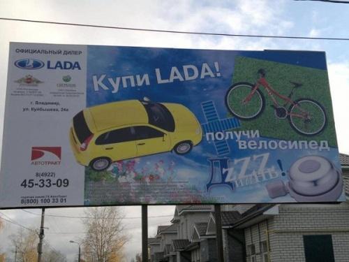 купи лада получи велосипед