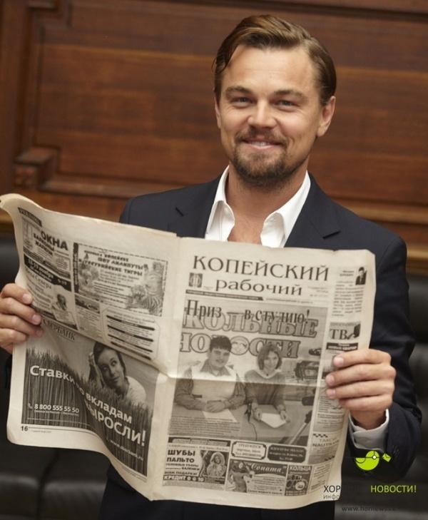 пиар копейский рабочий газета дикаприо