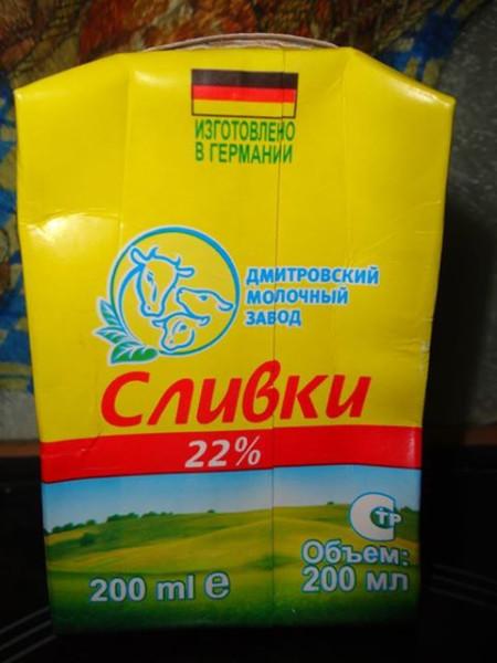 немцы захватили дмитров упаковка нейминг страна происхождения россия германия сливки молоко маркетолухи