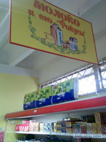 витрина молоко и его фокусы ржака маркетолухи