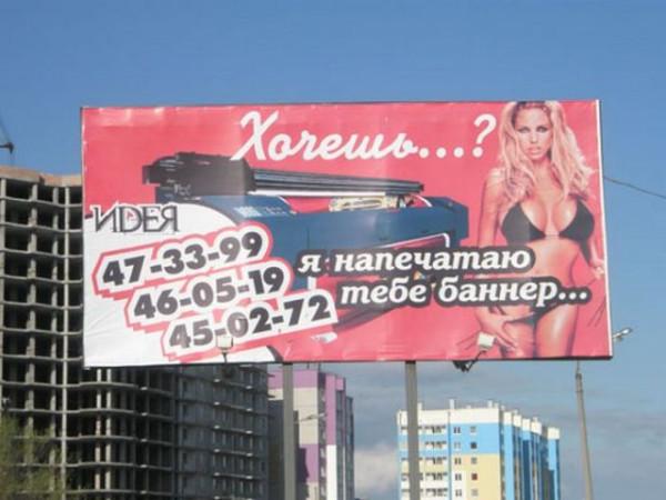 секс наружка печать баннеров маркетолухи