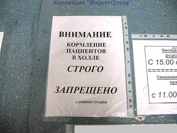 ржака объявление пациент маркетолухи