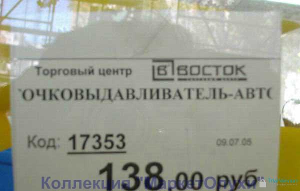 1232277218_smeshnye-cenniki-(www.votrube.ru)8