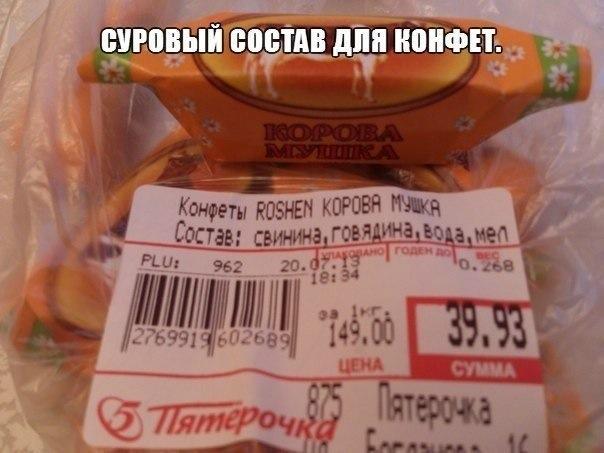 ценник ржака рошен конфеты коровка говядина свинина маркетолухи