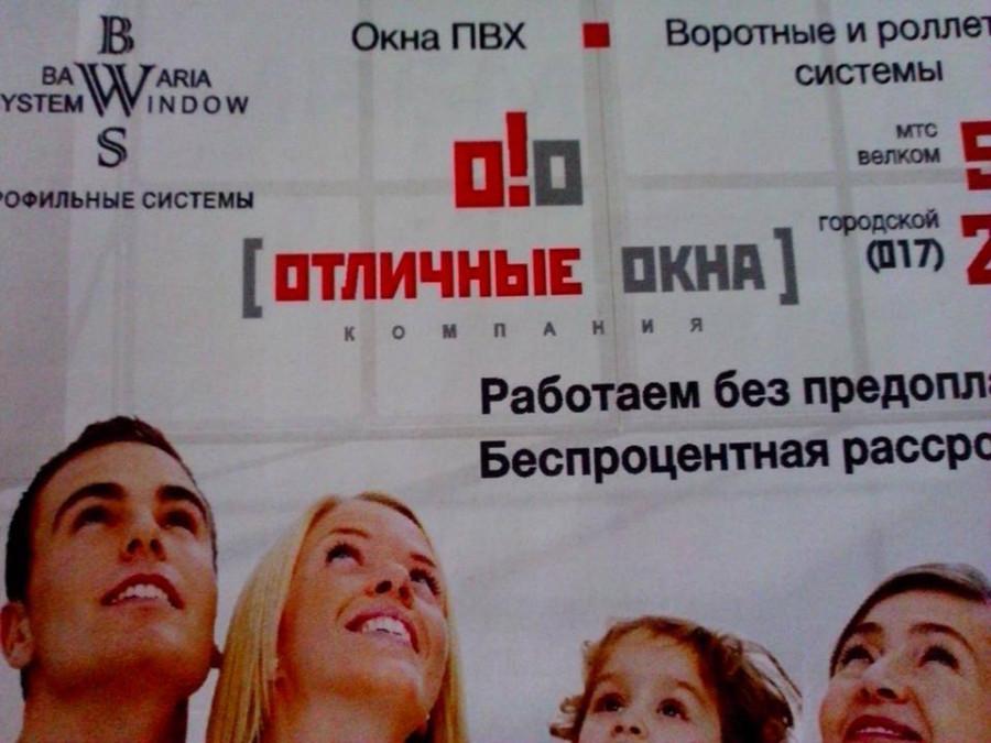 логотип окна член хрен отличные маркетолухи
