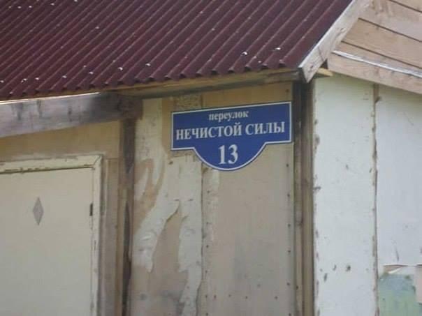 указатель улица переулок нечистой силы 13 нейминг маркетолухи