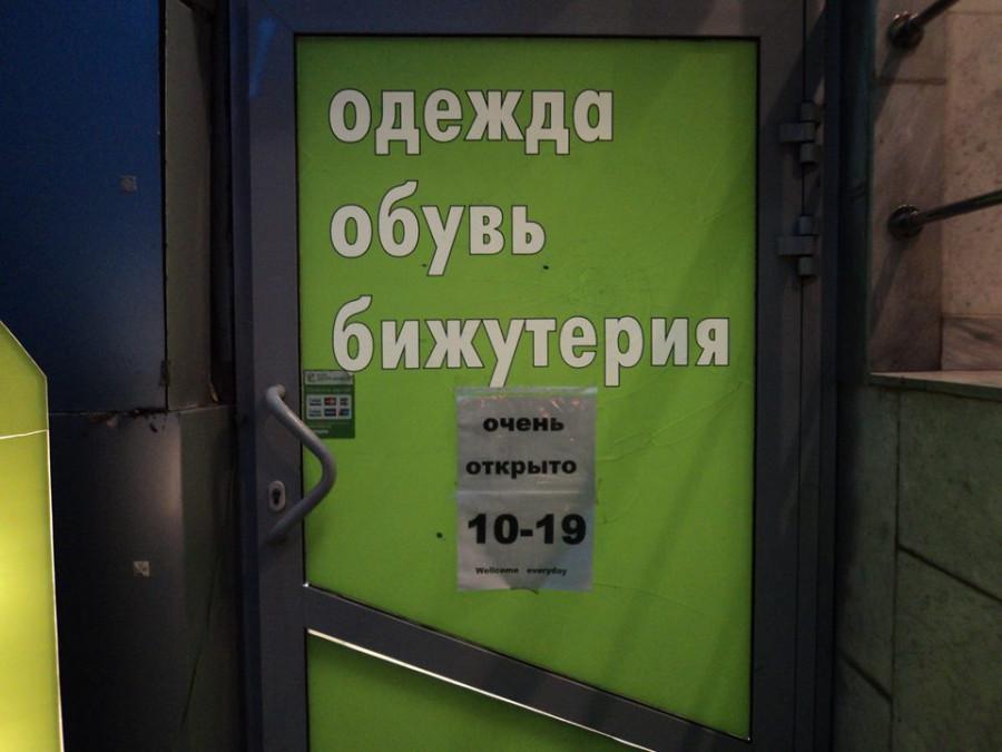 объявление ржака очень открыто дверь мотивация маркетолухи