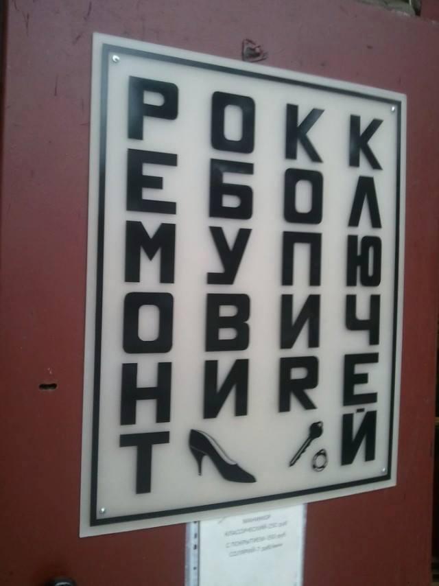 скорочтение вывеска ужас шрифты нечитаемо бред маркетолухи