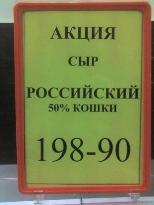 ценник сыр 50 кошки котэ ржака маркетолухи