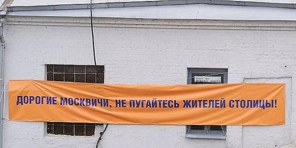 дорогие москвичи