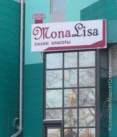 вывеска салон красоты мона лиза жопа лиса