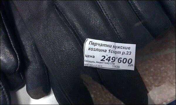 ценник перчатки козлина ржака маркетолухи