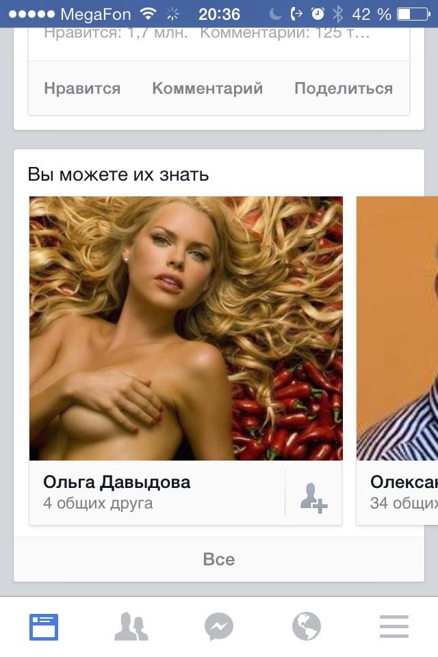 Фейсбук подсказывает мне друзей :)