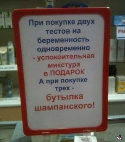 акция аптека медицина беременность ржака