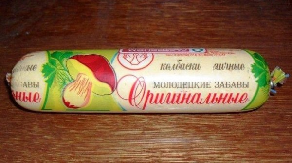 упаковка колбаса яичные молодецкие забавы