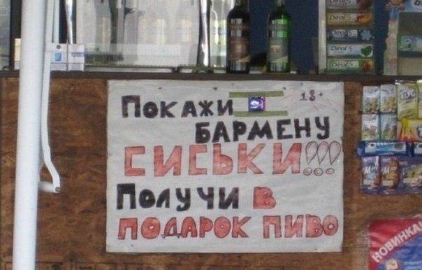 объявление бар бармен сиськи пиво ржака секс