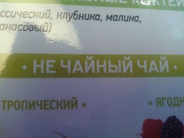 не чайный чай упаковка нейминг ржака