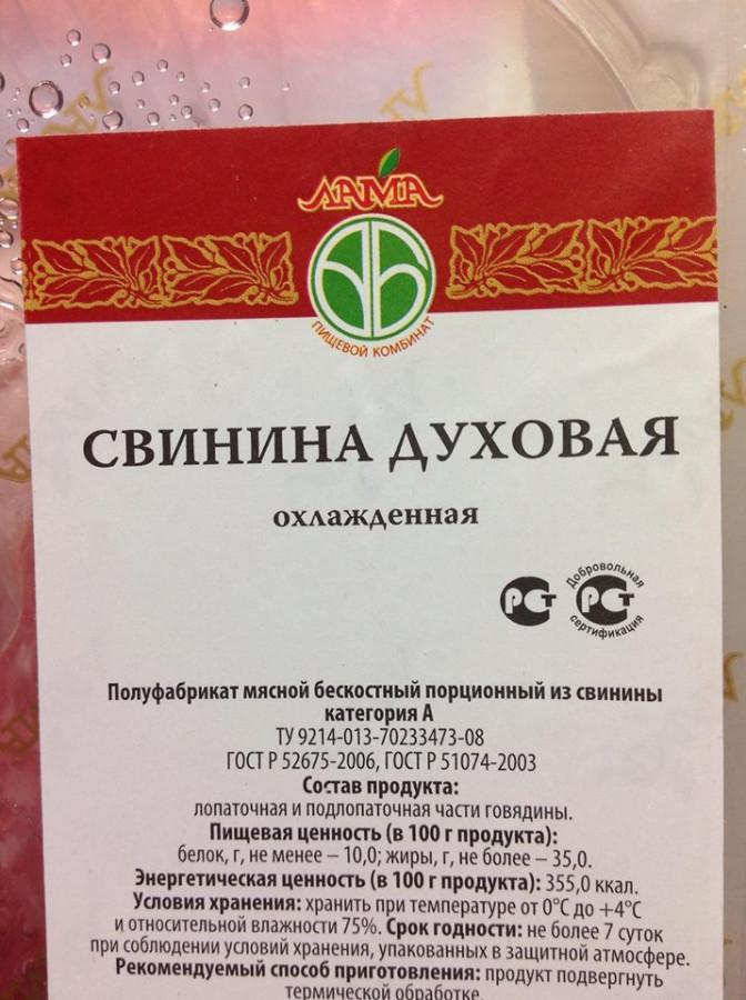 ценник объявление свинина говядина мясо ржака