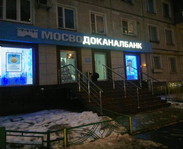 вывеска подсветка мосводоканалбанк банк доканал