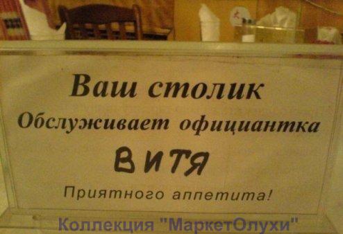 объявление креатив ржака официантка витя