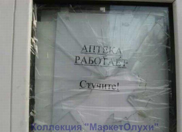 объявление ржака аптека стучите