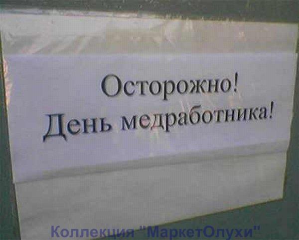 ржака объявление день медработника