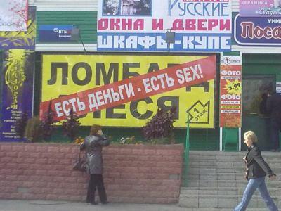 наружка ломбард секс