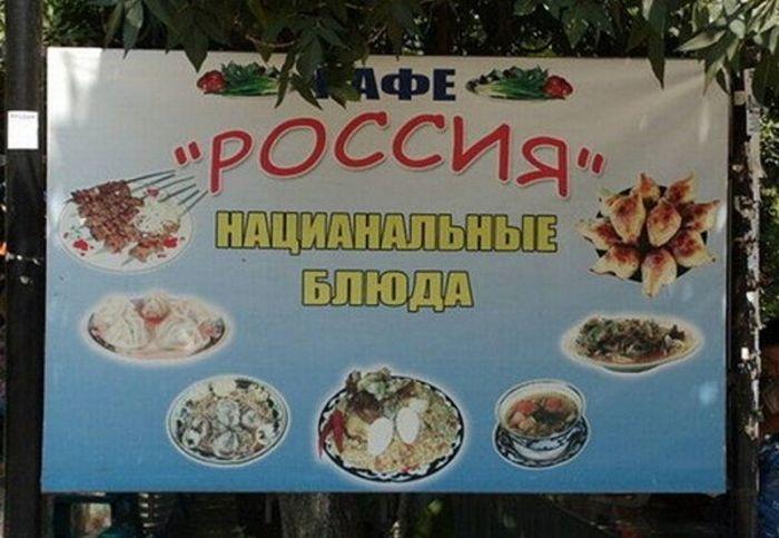 наружка ресторан кафе россия нациАнальные блюда опечатки
