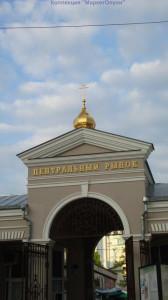 рынок центральный церковь