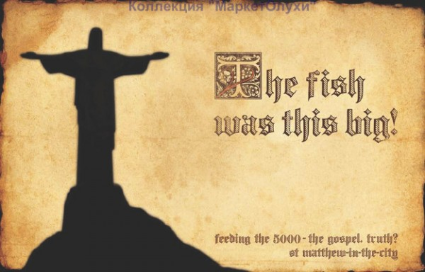 stMathews церковь рекламирует свою собственную газету иисус