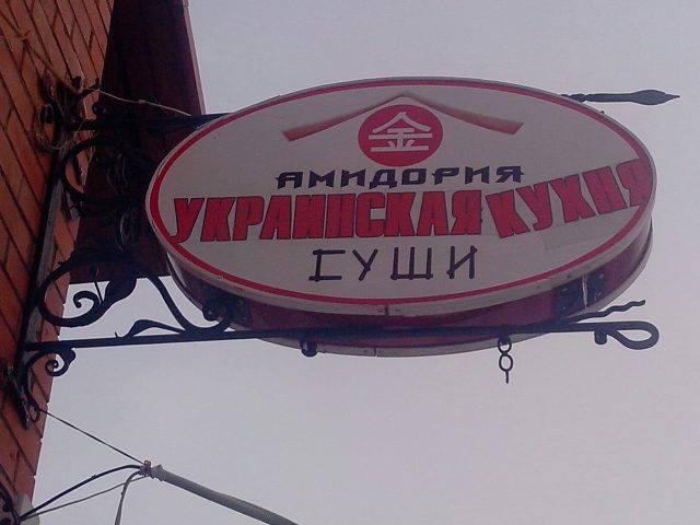 вывеска ресторан ржака украина кухня суши смесь