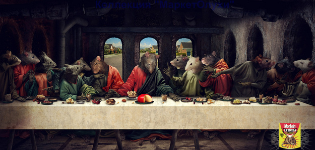 In this ad the famous Last Supper painting by Leonardo da Vinci has been modified to advertise rat poison brand Mortein церковь иисус картина крысиный яд