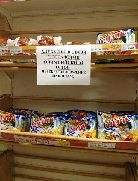 объявление хлеба нет олимпиада спорт диета