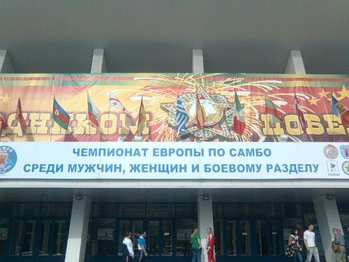 нейминг слова спорт фитнес чемпионат европы по самбо
