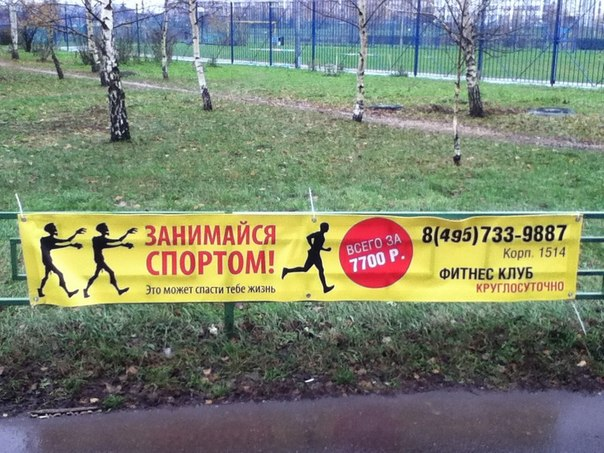 фитнес спорт наружка зомби ржака