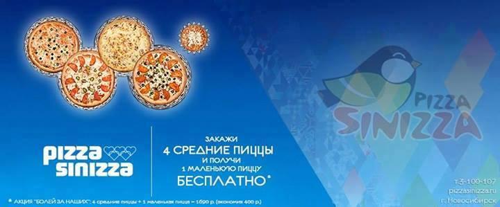 пицца сочи реклама воровство копипаст новосибирск