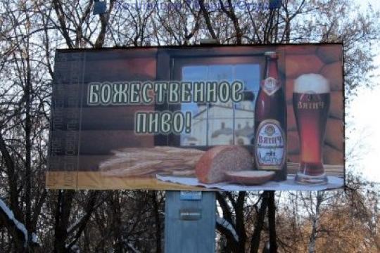 божественное пиво наружка церковь