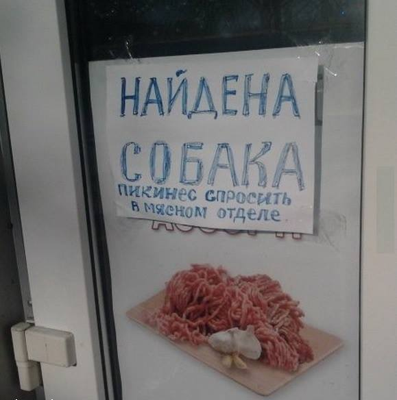 объявление собака мясо ржака