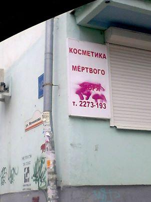 косметика мертвого ржака объявление граффити