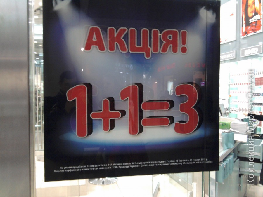 1+3=3 украина акция