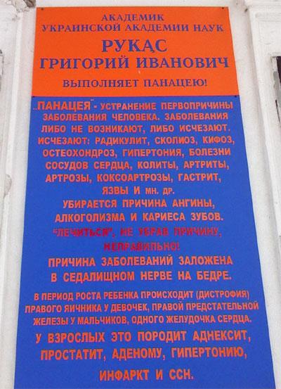 вывеска доктор панацея здоровье ржака украина