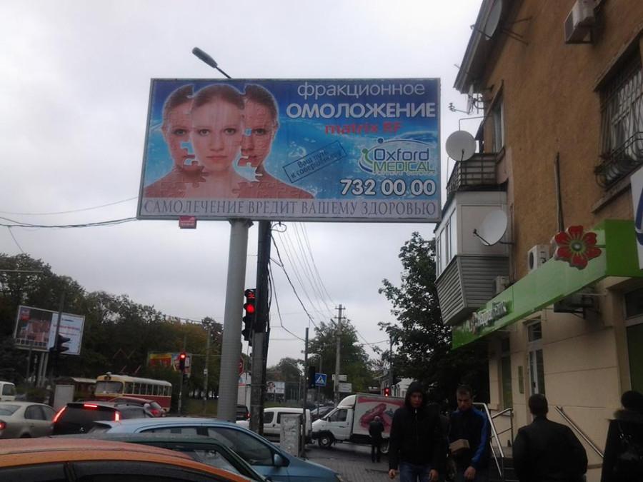 медицина омоложение днепропетровск ужас украина клиника