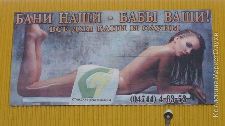 наружка бани бабы секс украина