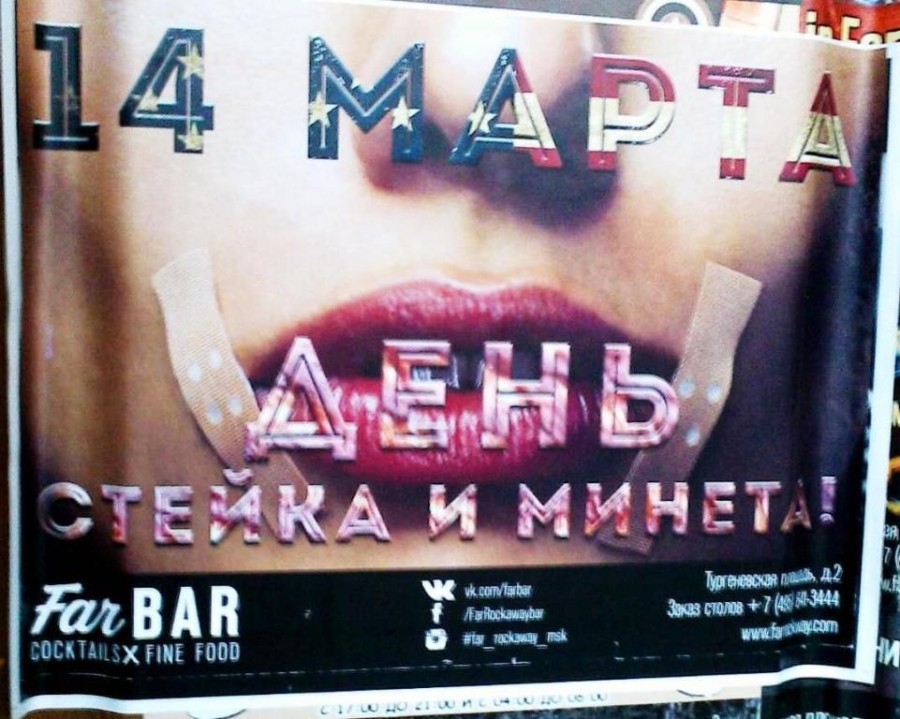 no_namme день стейка и минета ресторан секс наружка ржака идиотизм